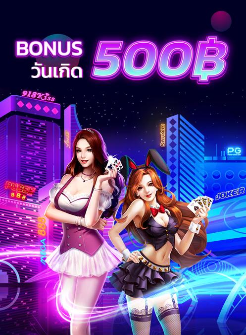 Promotion-โบนัสวันเกิด-479x650